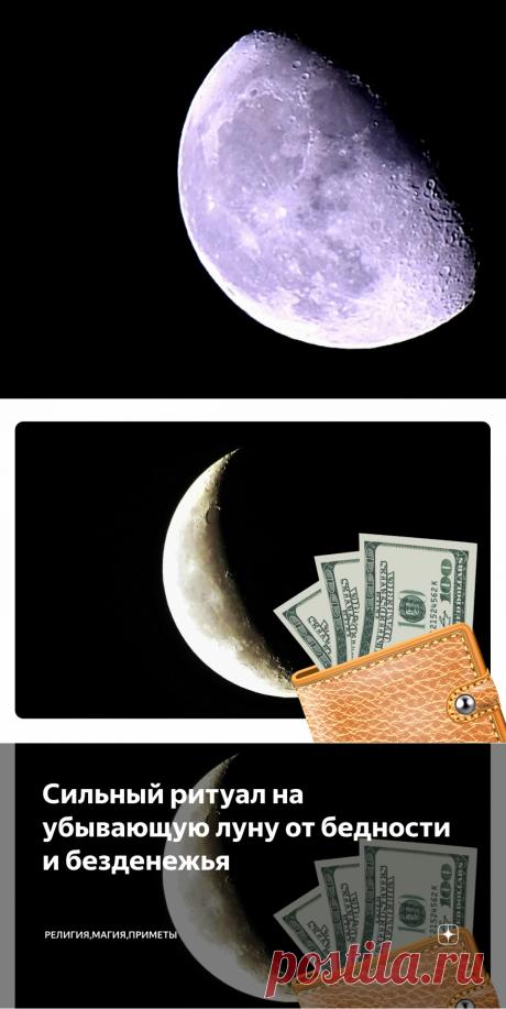 Сильный ритуал на убывающую луну от бедности и безденежья | Религия,Магия,Приметы | Яндекс Дзен