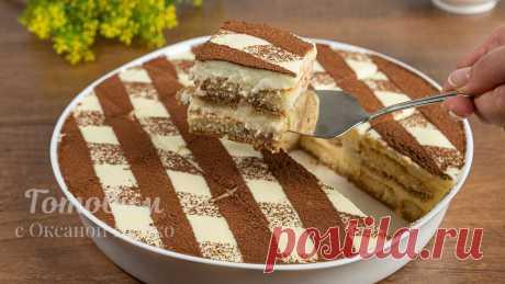Торт-десерт Савоярди. Без выпечки и желатина! | Готовим с Оксаной Пашко | Яндекс Дзен