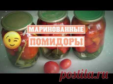 Маринованные помидоры - секреты от моей бабушки