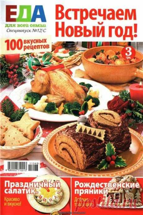 Журнал: Еда для всей семьи №12С 2011. Встречаем Новый Год!