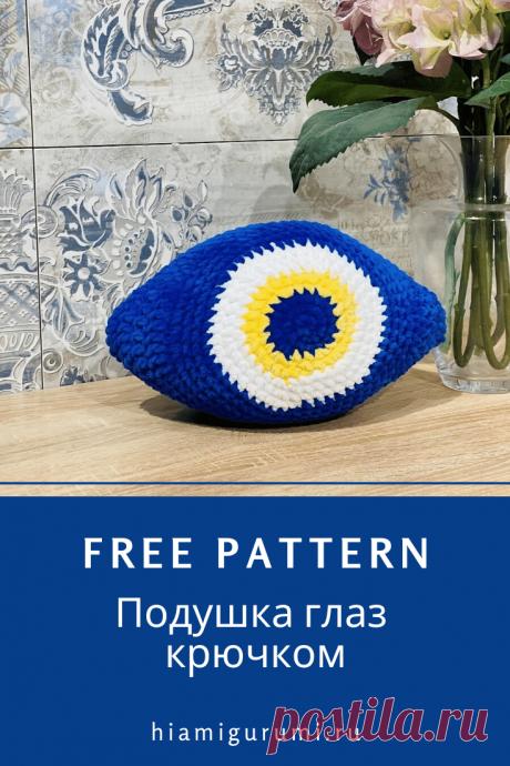 Вязаная подушка глаз крючком из плюшевой пряжи #схемыкрючком #вязанаяподушка #подушкакрючком #crochetpattern #crochetpattern #crochetpillow