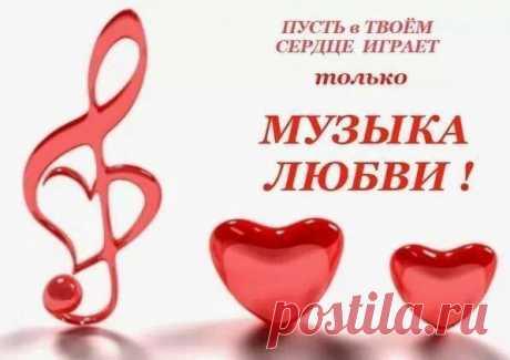 Музыка любви!