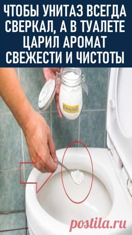 Чтобы унитаз всегда сверкал, а в туалете царил аромат свежести и чистоты. Крутой рецепт!