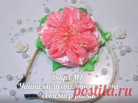 DIY Розы ,розочки ,чайная или английская роза своими руками