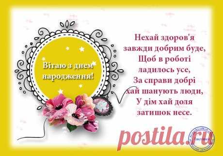Un_versalna list_vka z in the afternoon narodzhennya zh_nka
