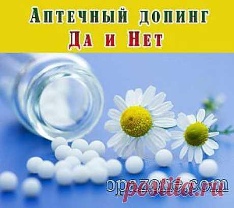 Аптечный допинг. Да и Нет (2013) MP4