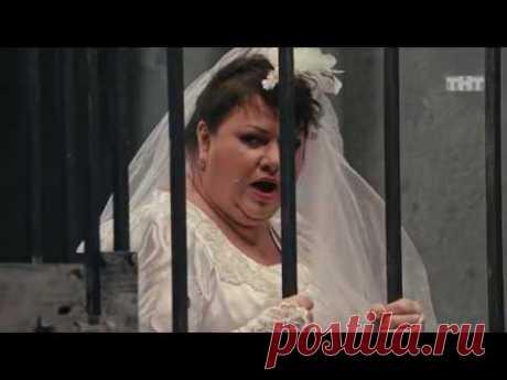 Однажды в России: Жених и невеста в полиции / Ольга Картункова