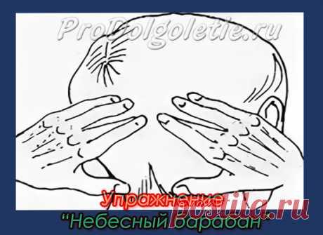 Упражнение «Небесный барабан»: для остроты слуха и ясного ума Упражнение «Бить в Небесный барабан» или «Стучать в Небесный барабан» или просто «Небесный барабан»- одна из практик китайской оздоровительной системы Цигун, помогающая сохранять остроту слуха и ясность ума. С возрастом слух притупляется, человеку становится сложнее запоминать и удерживать в голове информацию. Избежать подобных проблем и помогает регулярное выполнение упражнения «Небесный барабан». Чем полезно это несложное...