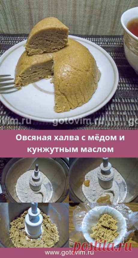 Овсяная халва с мёдом и кунжутным маслом. Рецепт с фото #овсяные_хлопья #овсяная_мука #халва