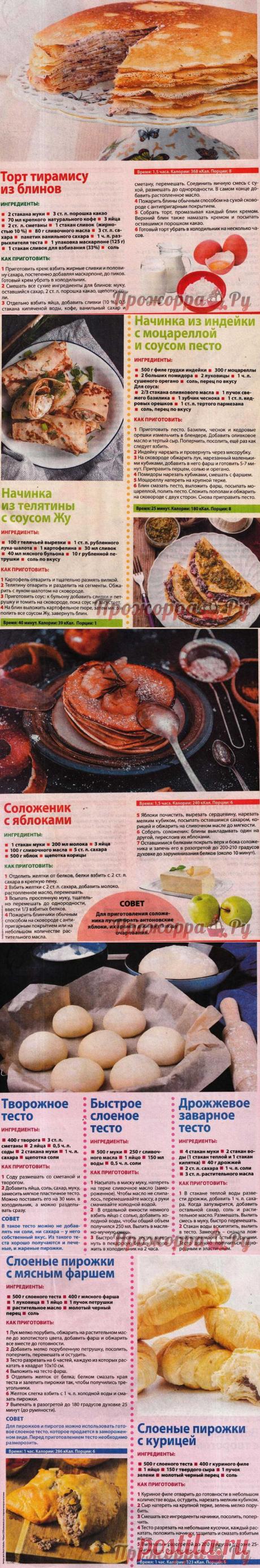 Блинчики 2 | Прожоpра.РуПрожоpра.Ру