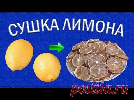 Полезные свойства лимона – Состав лимона – Сушеный лимон