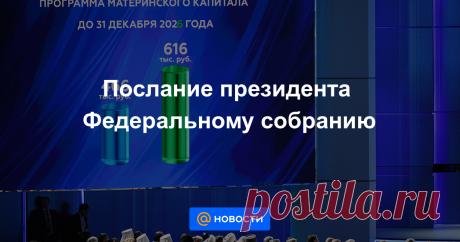 Послание президента Федеральному собранию В ходе выступления Владимир Путин уделил особое внимание двум темам: изменению Конституции и поддержанию семей с детьми.