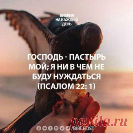 Псалом 22 творит невероятные вещи!