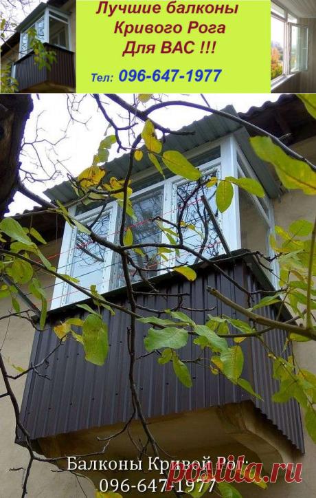 Для наружной обшивки балкона используют пластик, сайдинг или профнастил. Какие преимущества и недостатки у этих материалов, смотрите на странице https://balkon.dp.ua/наружная-обшивка/