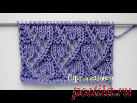 Узоры спицами. Ажурный  узор. Knitting patterns. Openwork pattern.