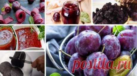 Самые вкусные заготовки из слив на зиму. 5 прекрасных рецептов! Восхитительная подборка для тебя, сохрани!