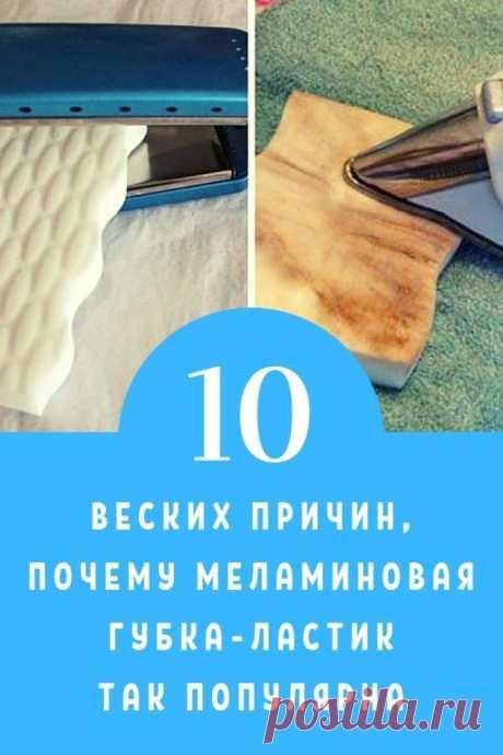 10 веских причин, почему меламиновая губка-ластик так популярна