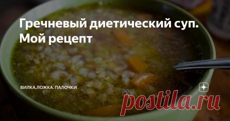 Гречневый диетический суп. Мой рецепт Да, гречневый суп в моем ТОПе супов занимает почетное 3 место. Гречневый суп я готовлю в зависимости от настроения и наличия продуктов с свининой и говядиной, и даже с тушенкой!  Сегодня я хочу показать вам мой рецепт диетического гречневого супа. И он реально вкусный!