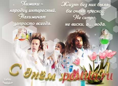 День химика прикольные картинки с надписями скачать бесплатно