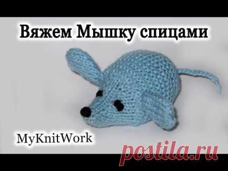 """Вязание спицами. Вяжем игрушку """"Мышка""""."""