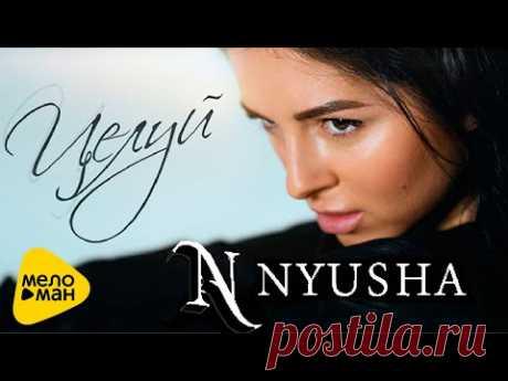 Нюша - Целуй (Премьера песни 2016)