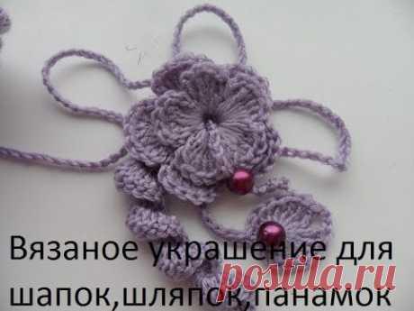 Вязаное украшение для шапок,шляпок,панамок и других вязаных вещей .Knitted decoration for hats. #45