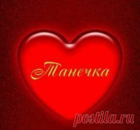 Татьяна ********