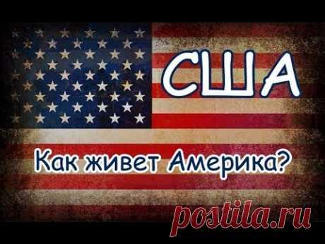 США | ИНТЕРЕСНЫЕ ФАКТЫ О СТРАНЕ! - YouTube