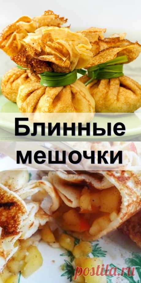 Блинные мешочки - fit4girl.ru Всем известно, что масленица разудалый шумный праздник с гуляньями и веселыми забавами....