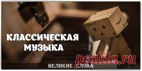 Прекрасные звуки классической музыки приводят все вокруг в состояние полной гармонии и спокойства!