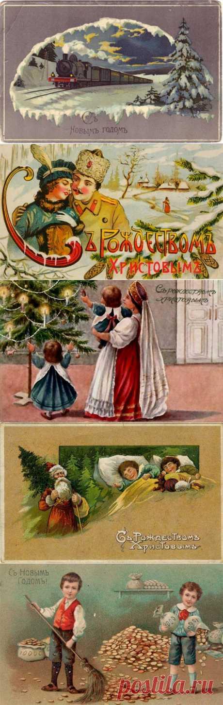 Дореволюционные новогодние открытки.