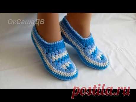 Тапочки - мокасины крючком. Slippers-moccasins crocheted. - YouTube