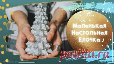 Маленькая Елка: 13 идей Новогоднего и Рождественского декора  — Смотреть в Эфире 13 классных маленьких елочек для украшения стола, своими руками. Миниатюрные настольные елочки для украшения стола в Новогодние и Рождественские праз…