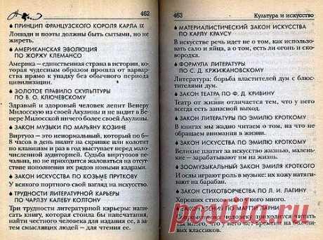 Сергей Анатольевич — «Совр. энц. афоризмов 231.jpg» на Яндекс.Фотках
