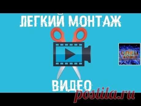 МОНТАЖ ВИДЕО делать ЛЕГКО! ОБЗОР Movavi Video Editor