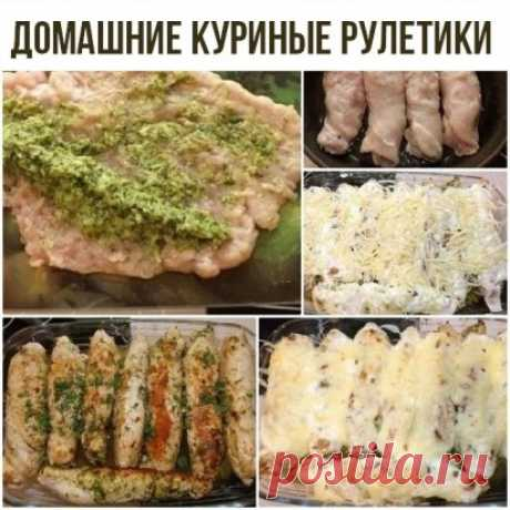 Куриные рулетики по-домашнему Ингредиенты (на 8 порций): - Куриное филе- 8 шт грудки(1,5кг) - Сыр твердый- можно Альтермани 200гр - Чеснок - 4-5 зубчиков - Зелень- (петрушка,укроп,кинза)150гр - Сливочное масло-100гр - Майонез - 50гр - Ростительное масло- 70гр - перц черный молотый - соль Приготовление: 1. Куриное филе отбить с двух сторон немного посолить и поперчить. 2. На краешек филе выложить фарш(мелко рубленная зелень,мелко рубленный чеснок,добавить масло сливочное