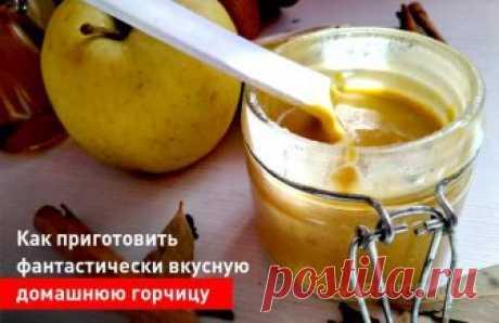 Как приготовить фантастически вкусную домашнюю горчицу.