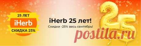 iHerb празднует 25-летие здорового образа жизни!🍀 Весь сентябрь будут действовать скидки -25% на ассортимент товаров.