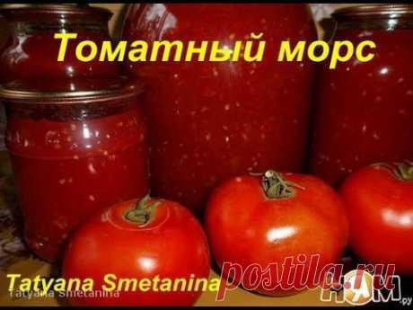Домашний томатный морс. Заготовки на зиму