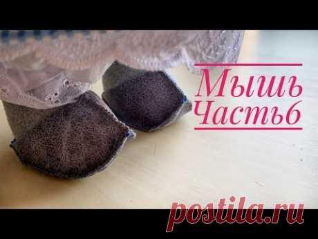 Текстильная кукла Мышь. Часть 6. Обувь - YouTube