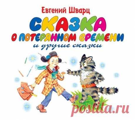 Слушаем великолепные сказки Евгения Шварца.