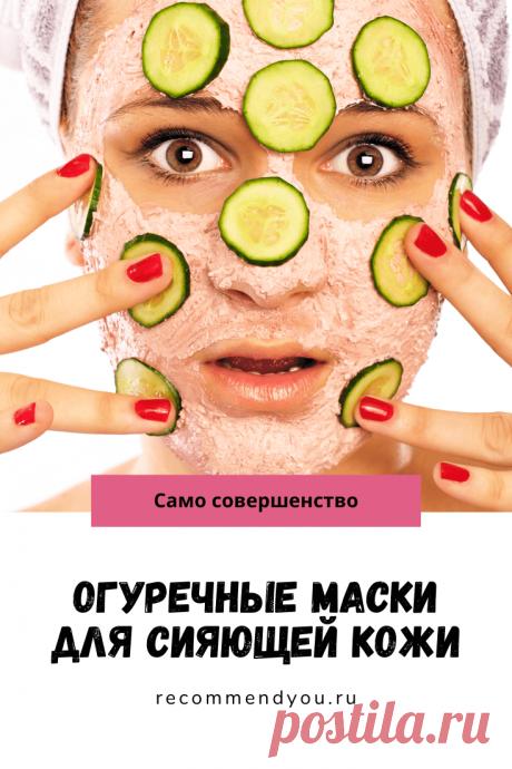 Лучшая огуречная маска для лица в домашних условиях