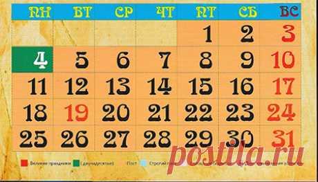 Календарь Церковных Православных праздников на 2017 год