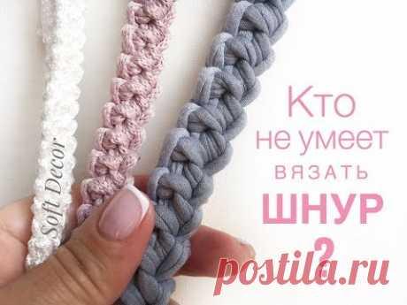 Шнур из трикотажной пряжи    Плетение шнура   Уроки вязания   Crochet bag handles