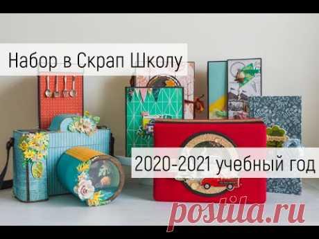 Набор в Скрап Школу 2020-2021 учебный год