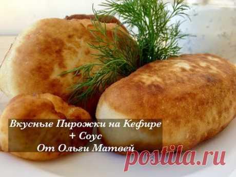 Пирожки на Кефире + Соус. Ну, Просто Очень Вкусные (Вкус Детства) Pasties, English Subtitles
