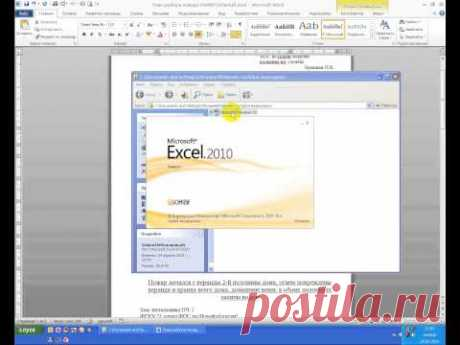 Merges in Word documents 2010