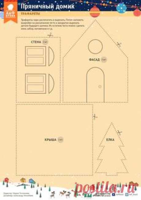 Как построить пряничный дом. Подробное руководство   Стол…