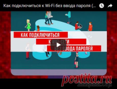 Как подключаться к Wi Fi Без ввода пароля Узнайте самые простые способы, как подключиться как WiFi-сети с помощью графического QR-кода или технологии WPS. Первый способ - отличный вариант для общественных мест и гостеприимных хозяев, достаточ...