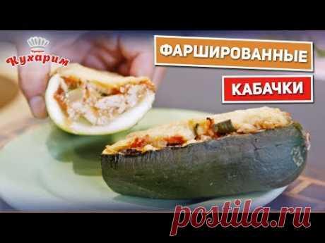 Сегодня вы узнаете рецепт фаршированных кабачков, который обязательно порадует вас и ваших близких! Нарядное, вкусное и низкокалорийное блюдо станет отличным...